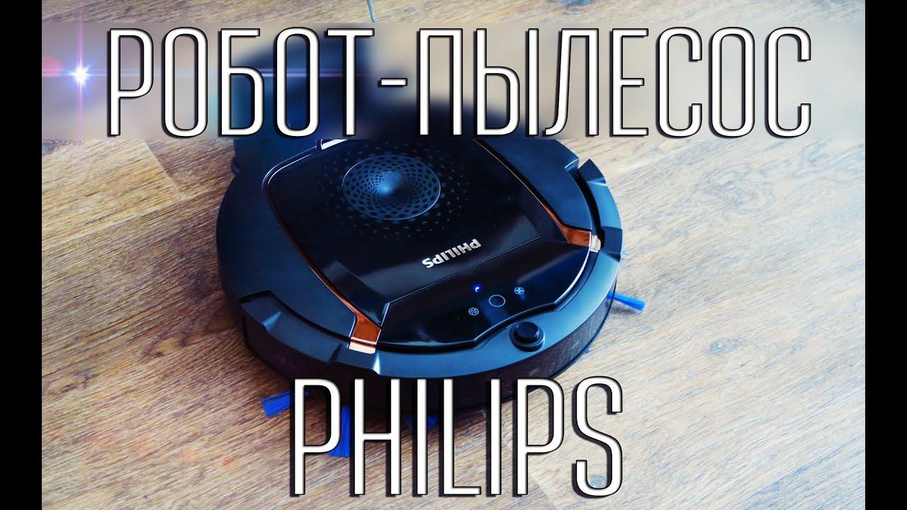 Робот-пылесос Philips SmartPro FC8820 - Обзор