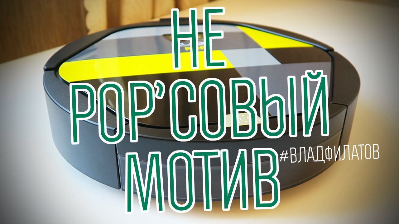 iClebo Pop Lemon YCR-M05-P2: интересный робот-пылесос