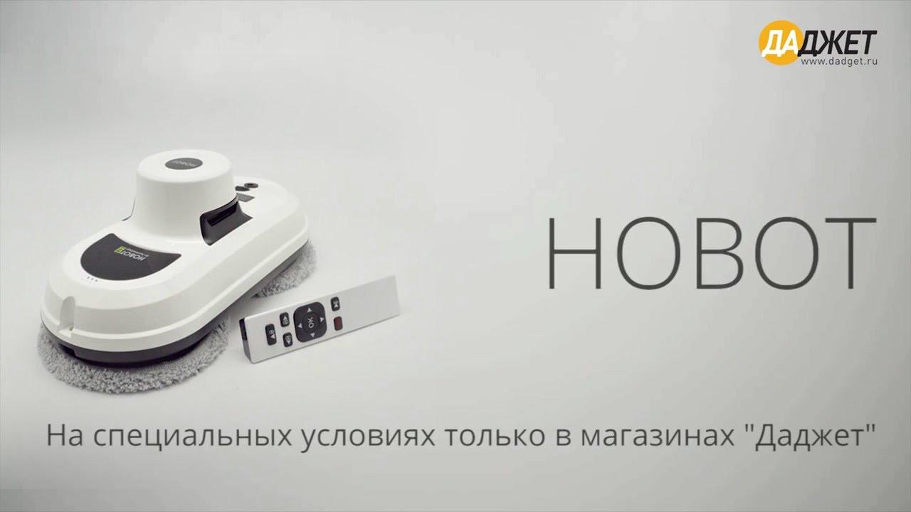 Робот для мытья окон «Hobot-188»