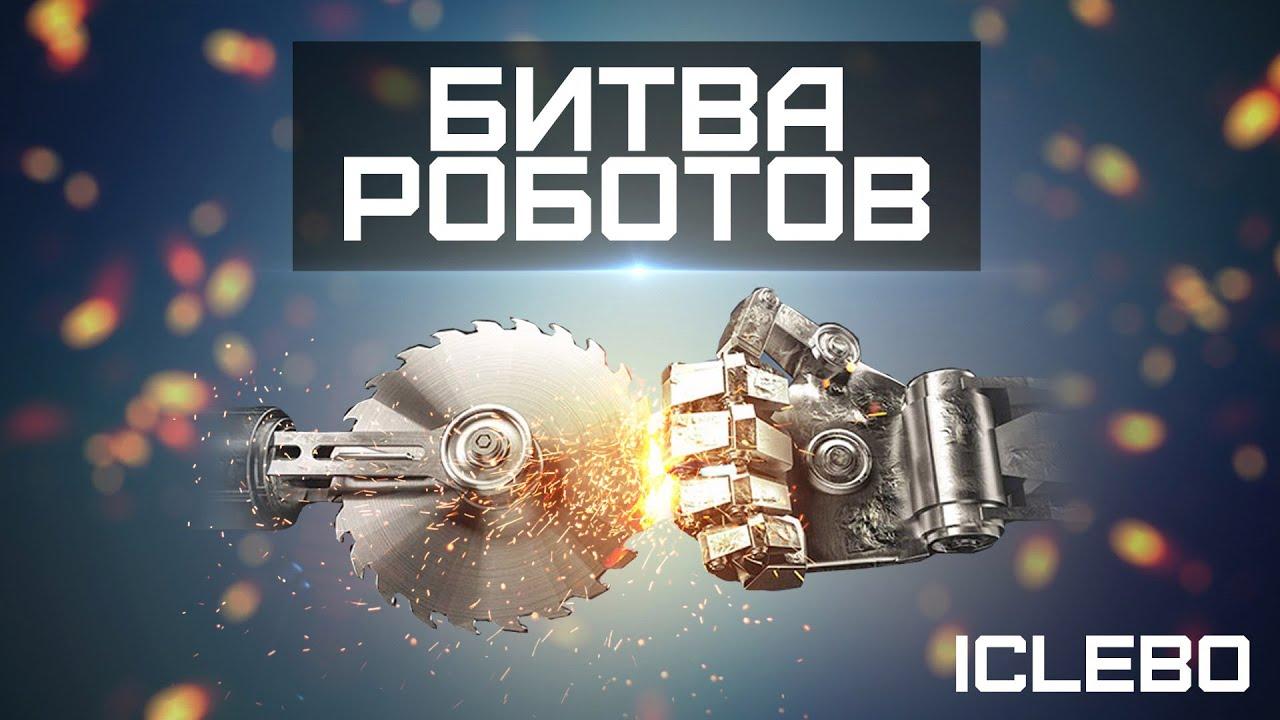 Роботы-пылесосы Iclebo Pop и Iclebo Arte - Подробный, Сравнительный Обзор