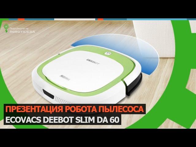 Робот пылесос Deebot Slim DA 60 Robotics.ua