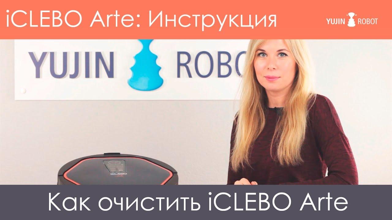 Инструкция iCLEBO Arte: Как очистить робот-пылесос