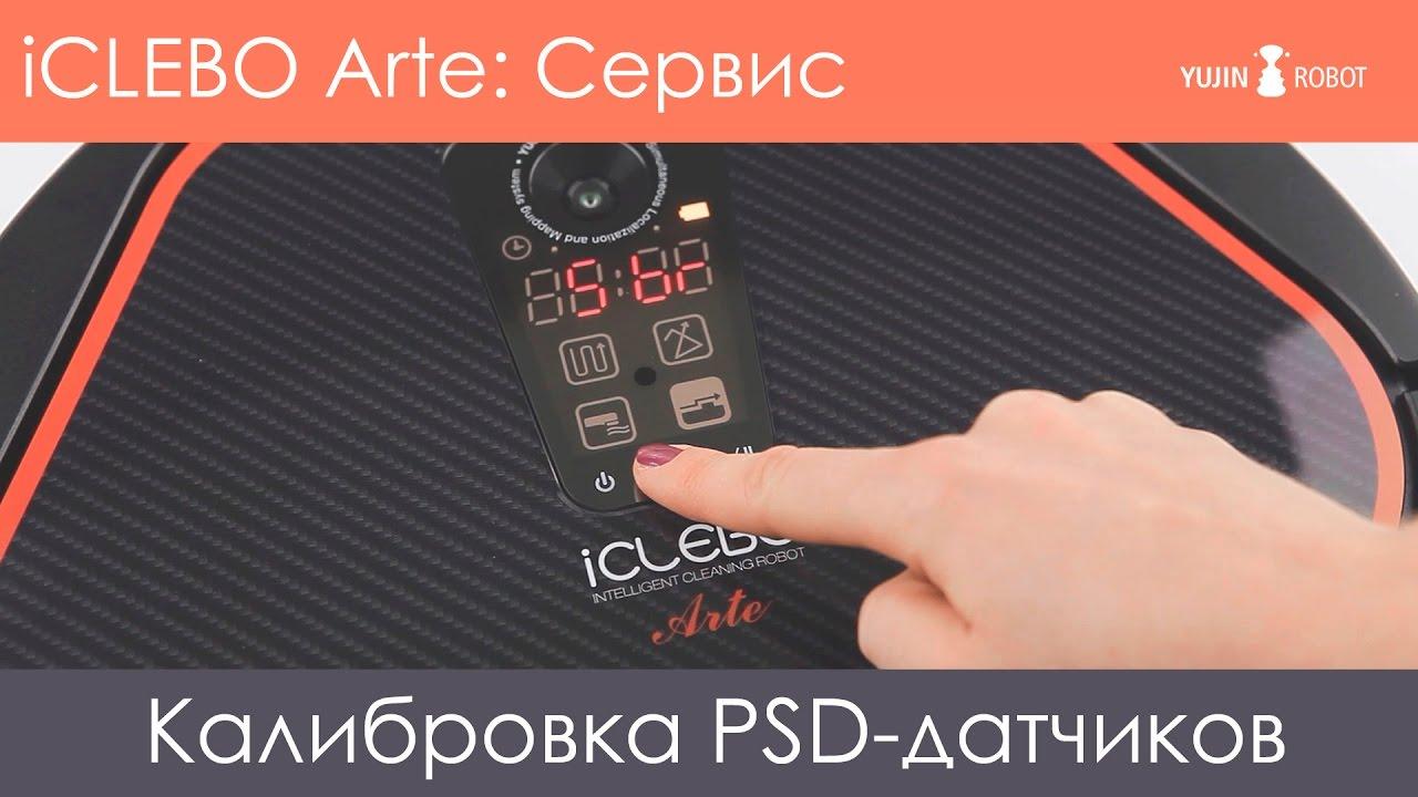 Калибровка PSD-датчиков iCLEBO