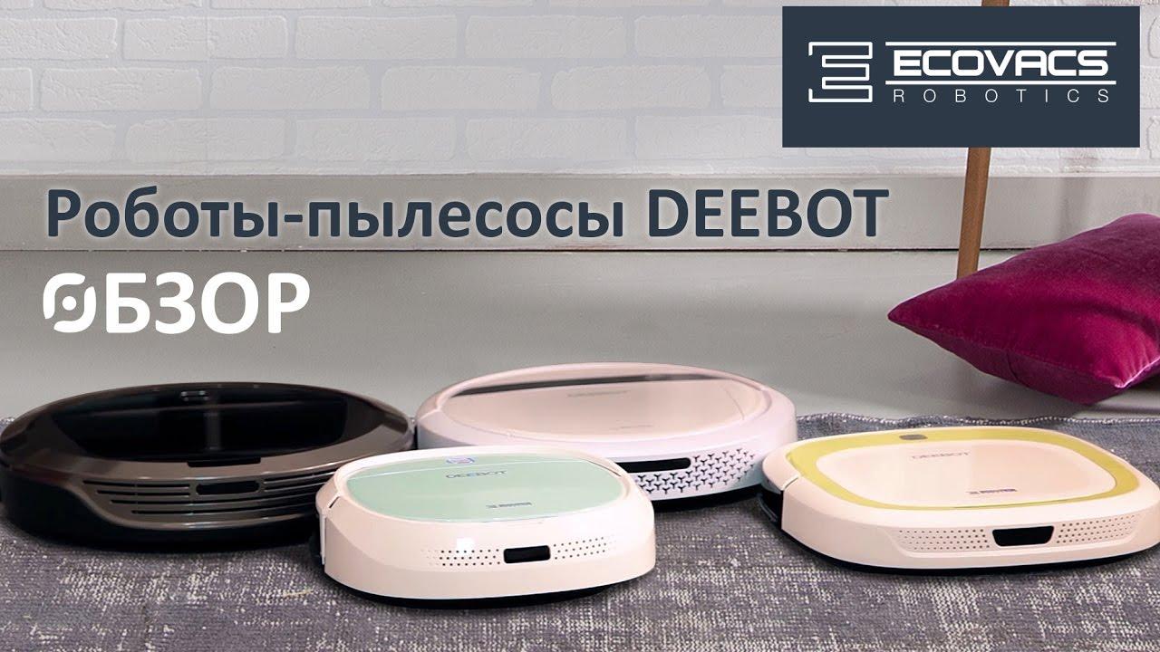 Обзор роботов-пылесосов Ecovacs DEEBOT