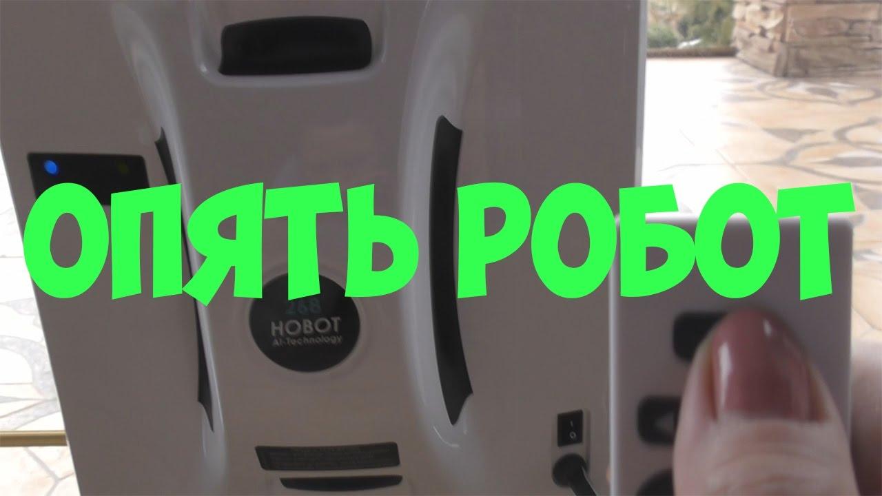 Обзор Hobot 268. Мнение потребителя. Робот для мамы....