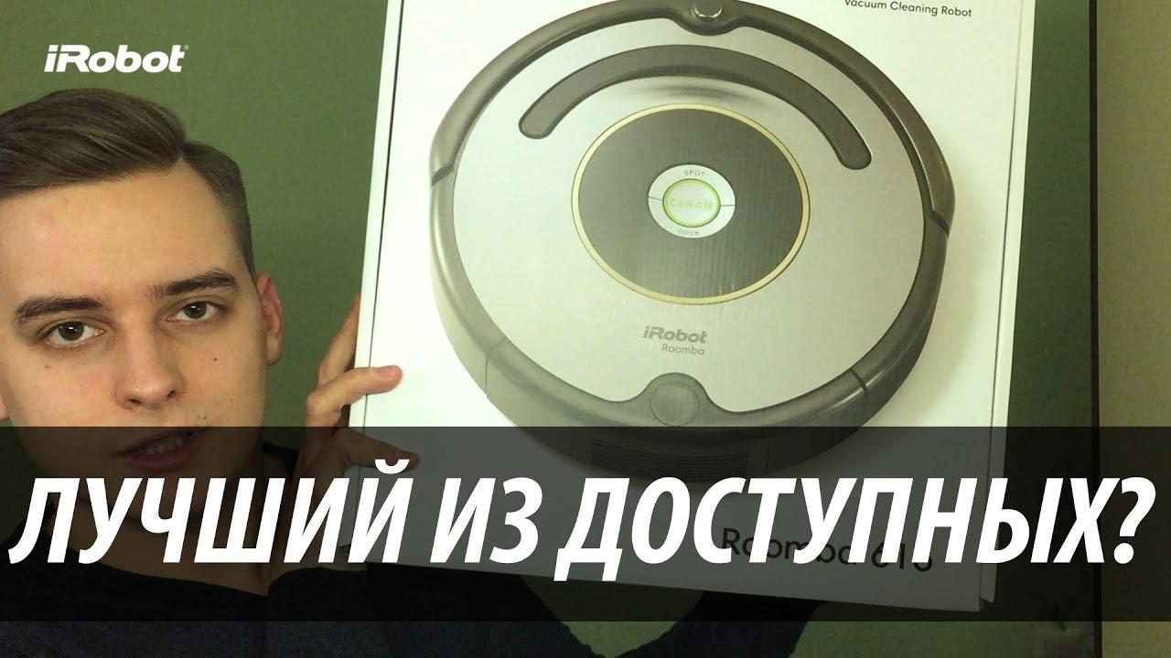 ОБЗОР НА РОБОТ-ПЫЛЕСОС ROOMBA 616