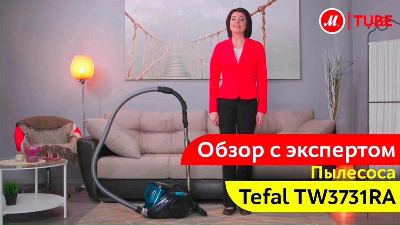 Видеообзор пылесоса Tefal TW3731RA с экспертом «М.Видео»