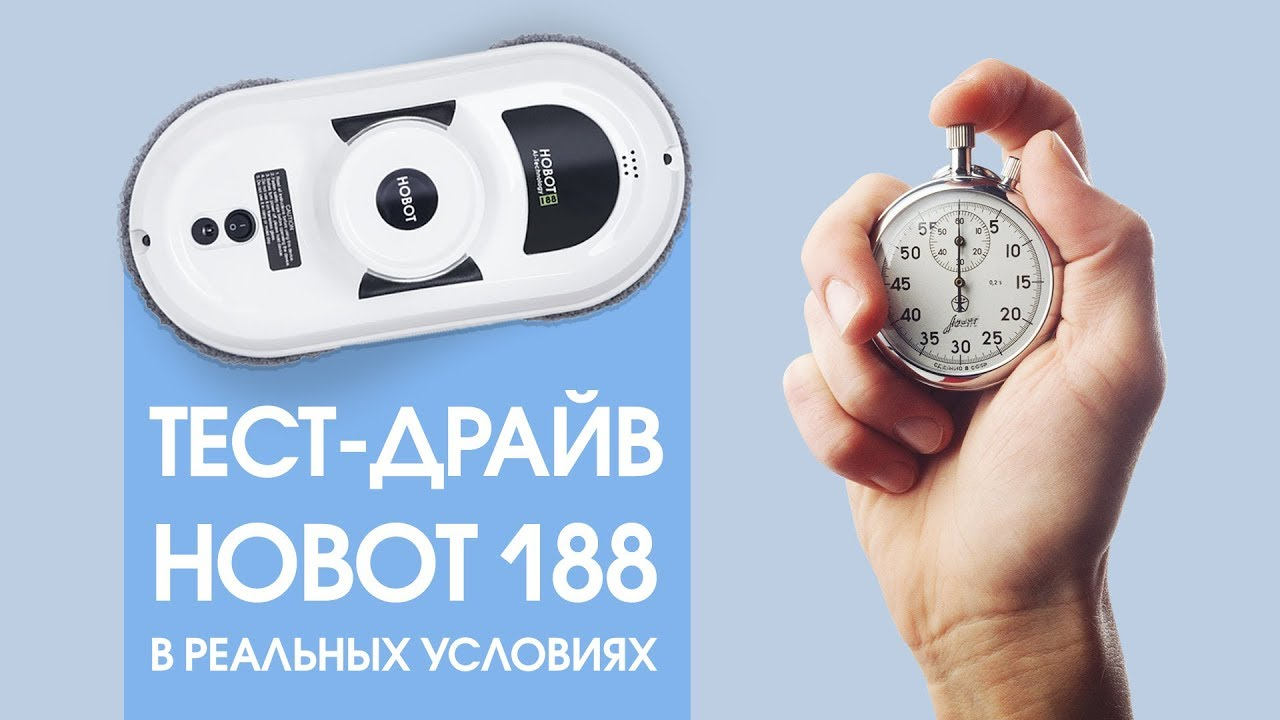 Видео-обзор робота для окон Hobot 188 в реальных условиях