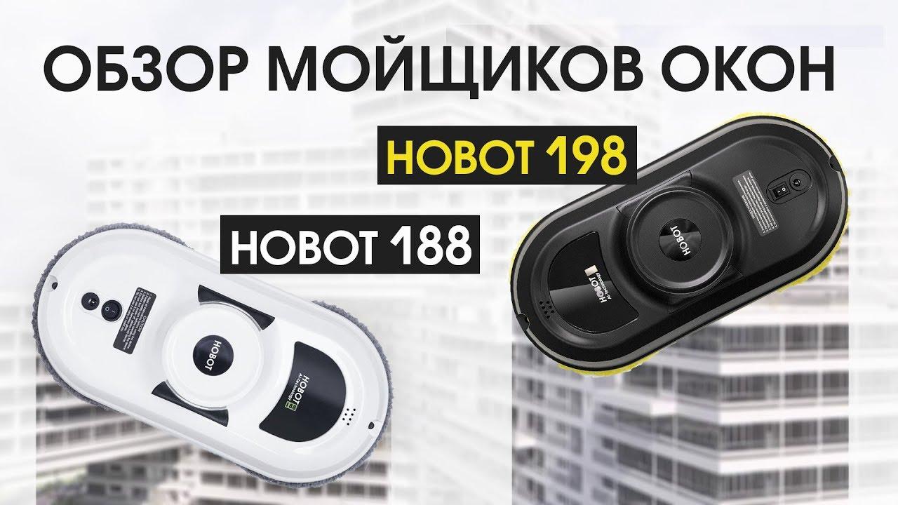 Видео-обзор Hobot 188 и Hobot 198