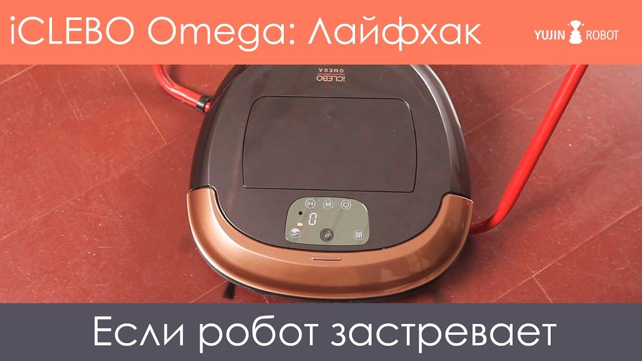 Лайфхак iCLEBO Omega: Что делать, если iCLEBO застревает в сушилке для белья?