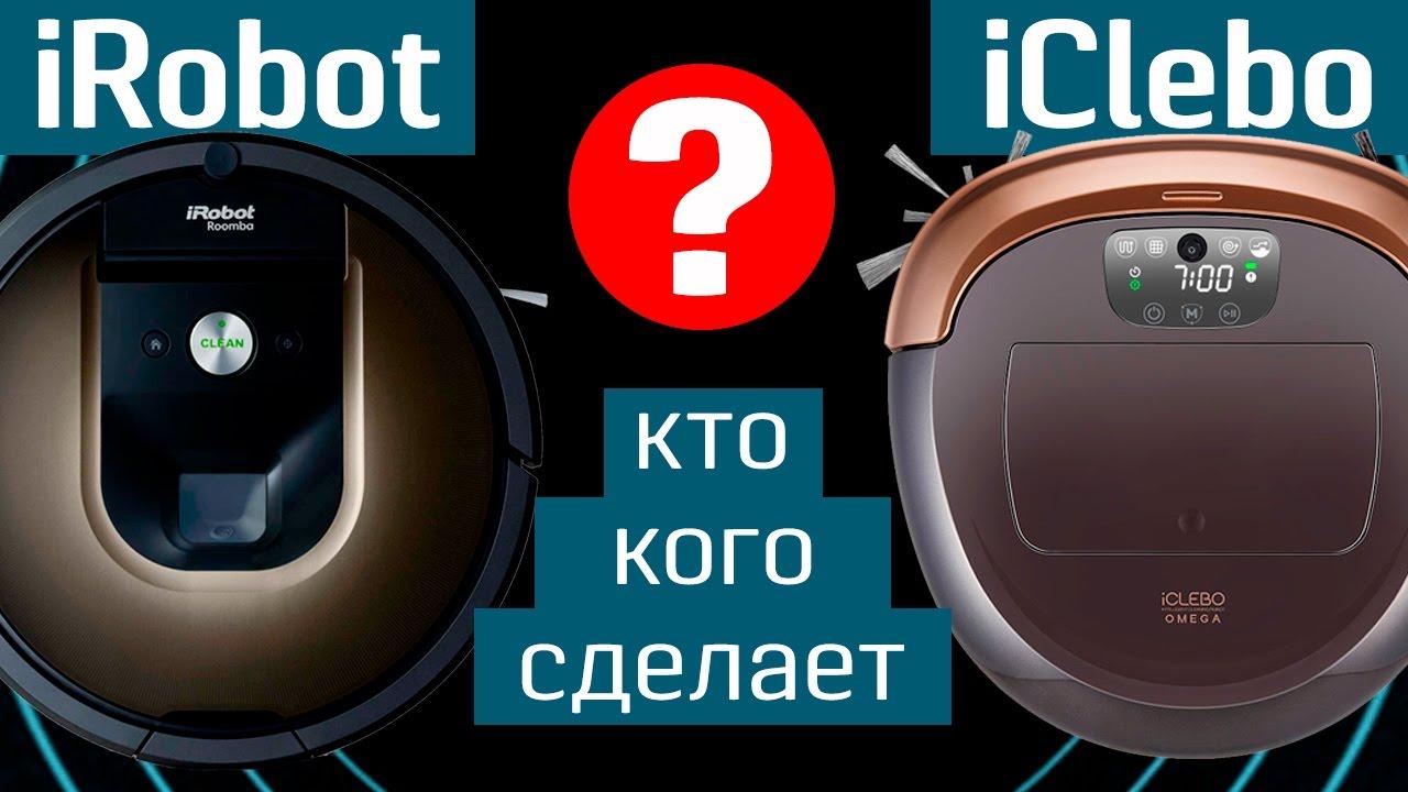 iRobot Roomba 980 против iCLEBO Omega: кто кого сделает? - эпическая схватка роботов-пылесосов