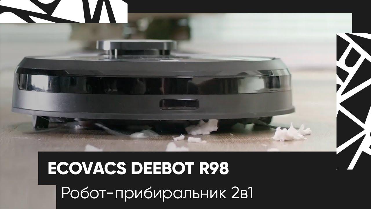 НОВИНКА Робот-пылесос Ecovacs Deebot R98: автоматическая чистка контейнера для мусора