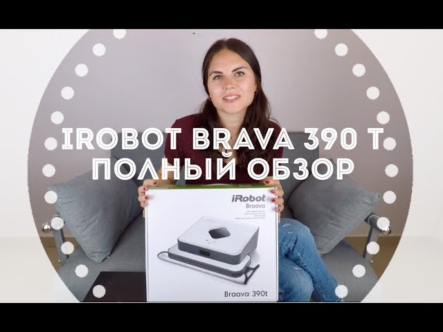 Обзор iRobot Braava 390t