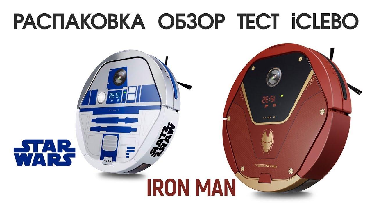 Обзор роботв-пылесосов iClebo Star Wars и iClebo Iron Man