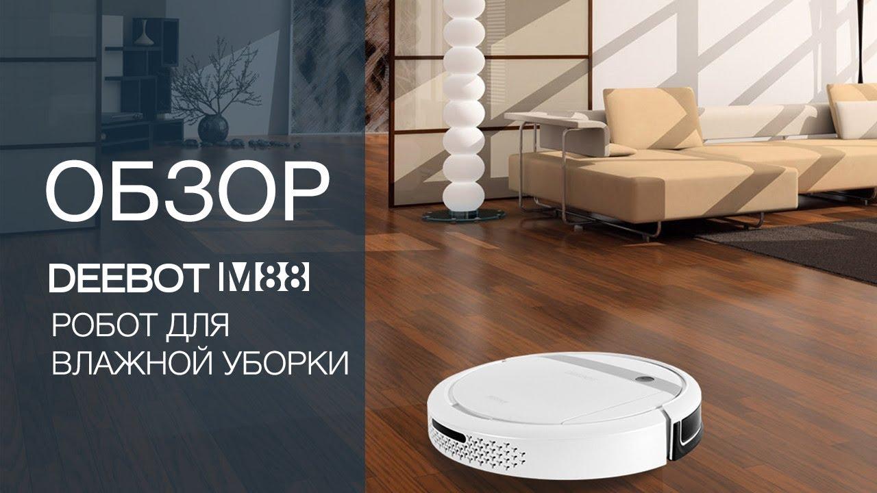 Робот-уборщик DEEBOT M88