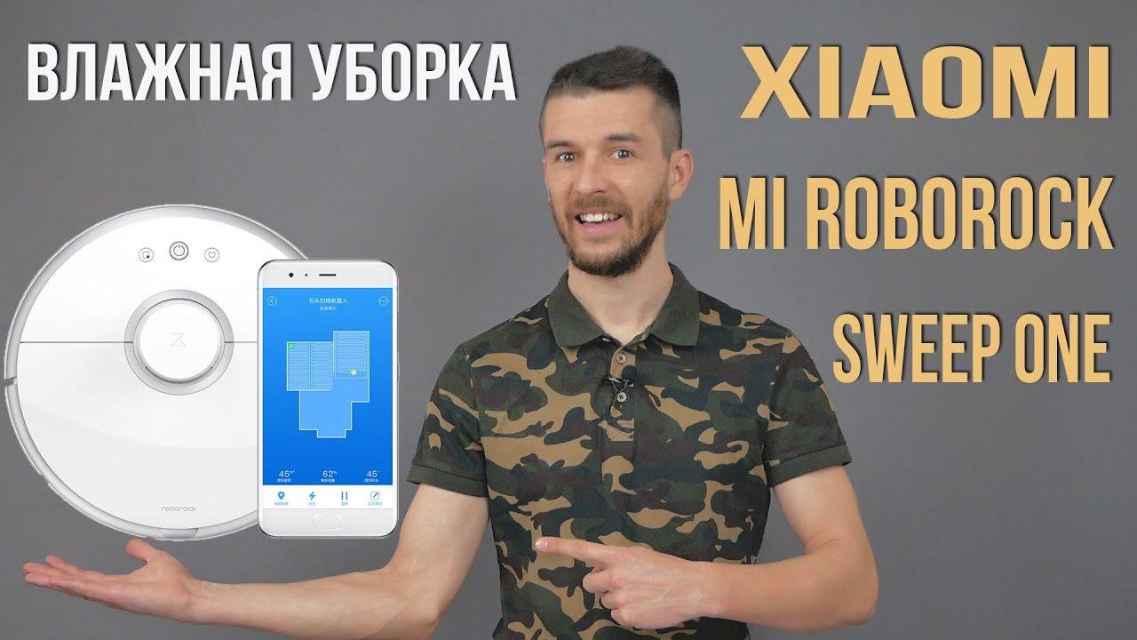 Робот-пылесос Xiaomi Mi Roborock Sweep One - Новая функция: влажная уборка