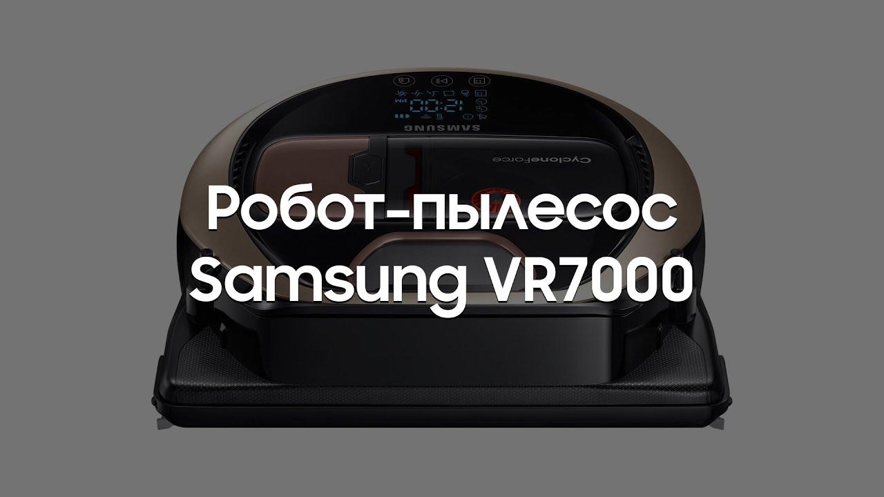 Робот-пылесос Samsung VR7000 [НОВИНКА]