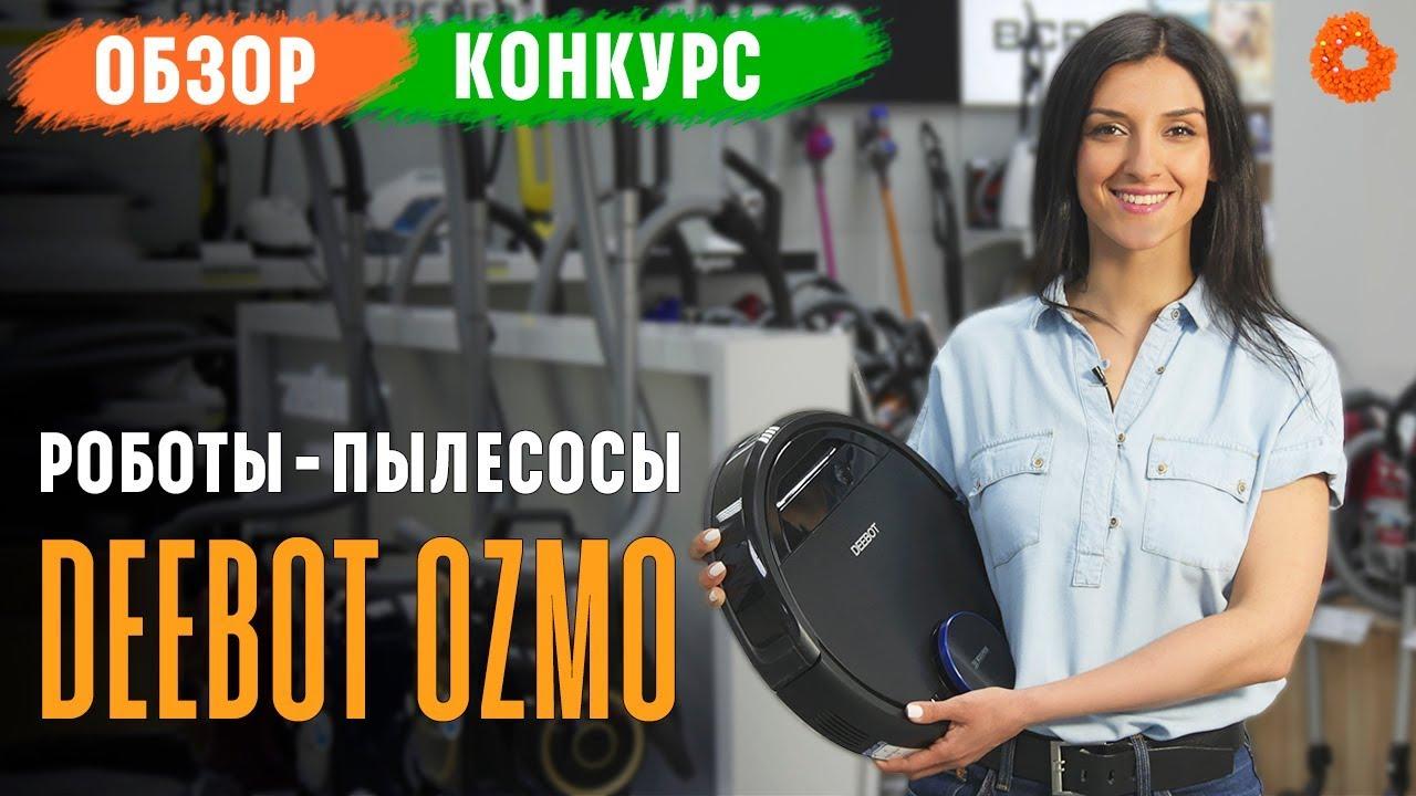 Супер-умные роботы-пылесосы ✅ Обзор Ecovacs DEEBOT OZMO 930 и 610