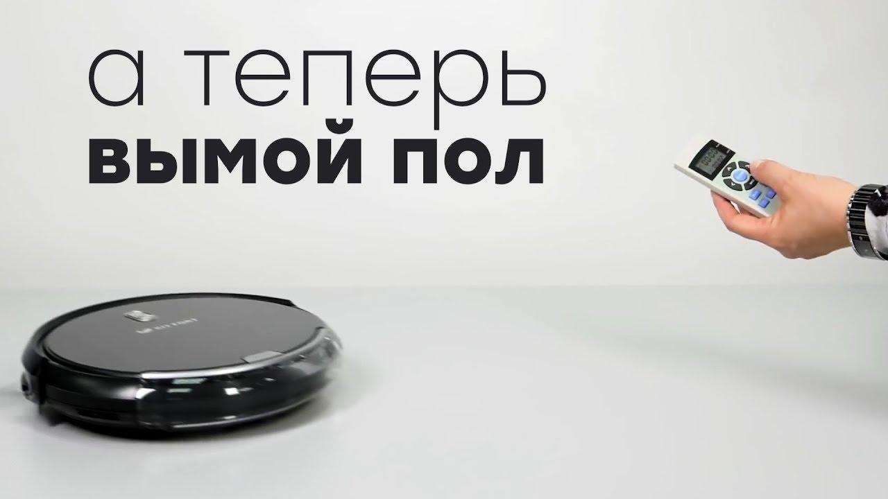 Kitfort KT-533: робот-пылесос с функцией влажной уборки
