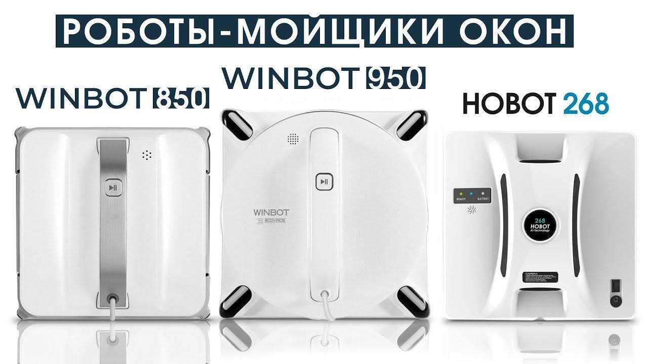 Обзор, Тест Winbot 850, Winbot 950, Hobot 268