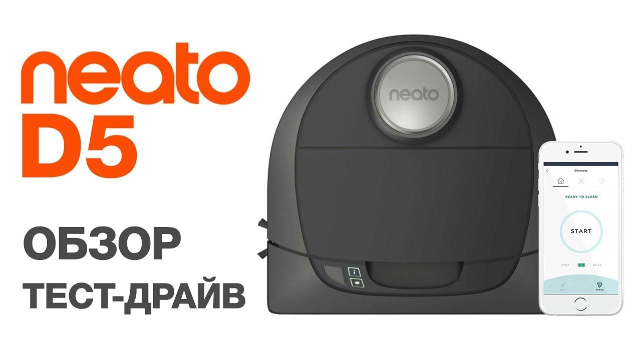 Обзор, Тест, Распаковка Neato Botvac D5 Connected