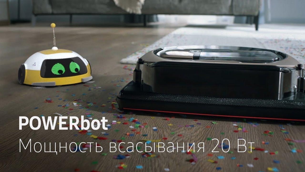 POWERbot | Мощность всасывания 20 Вт
