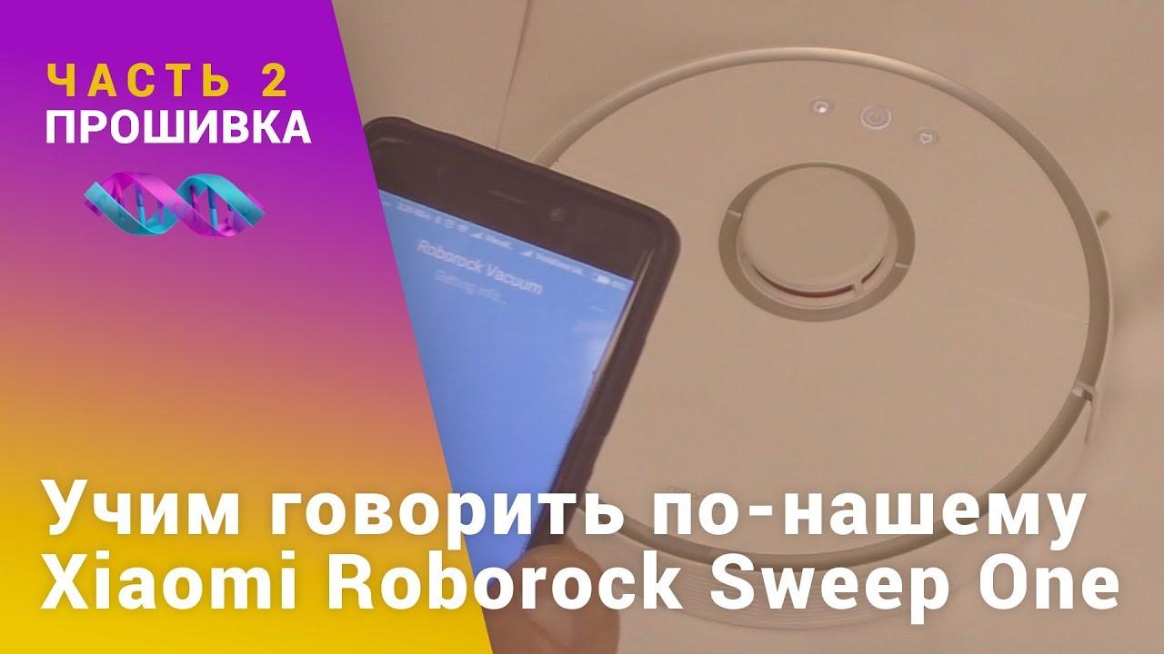 Как перепрошить робот пылесос Xiaomi Roborock Sweep One | China-Service