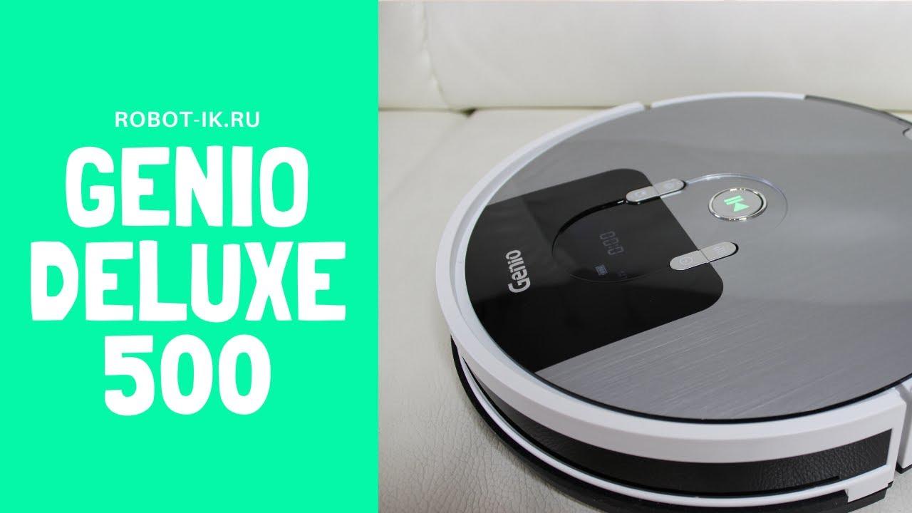 Новинка Робот-пылесос Genio Deluxe 500