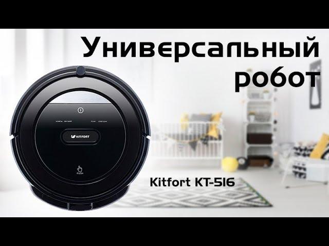 ЧИСТИТ И МОЕТ   Робот-пылесос Kitfort KT-516