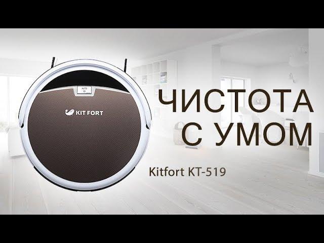 УМНЫЙ робот-пылесос Kitfort KT-519