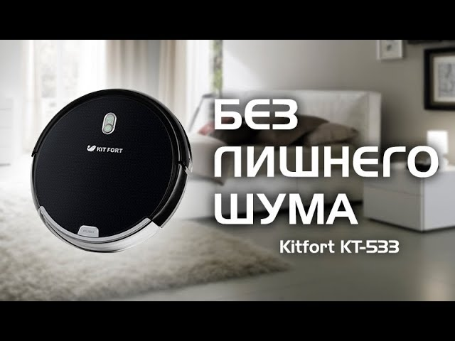 Робот пылесос Kitfort KT-533