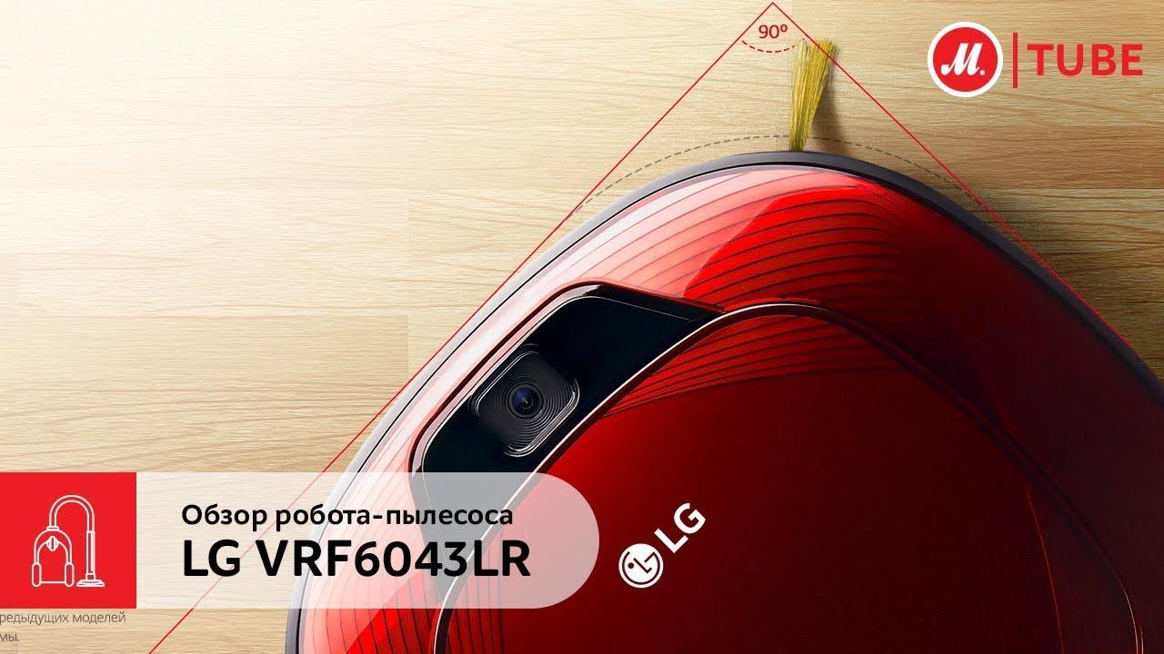Обзор робота-пылесоса LG VRF6043LR от эксперта «М.Видео»