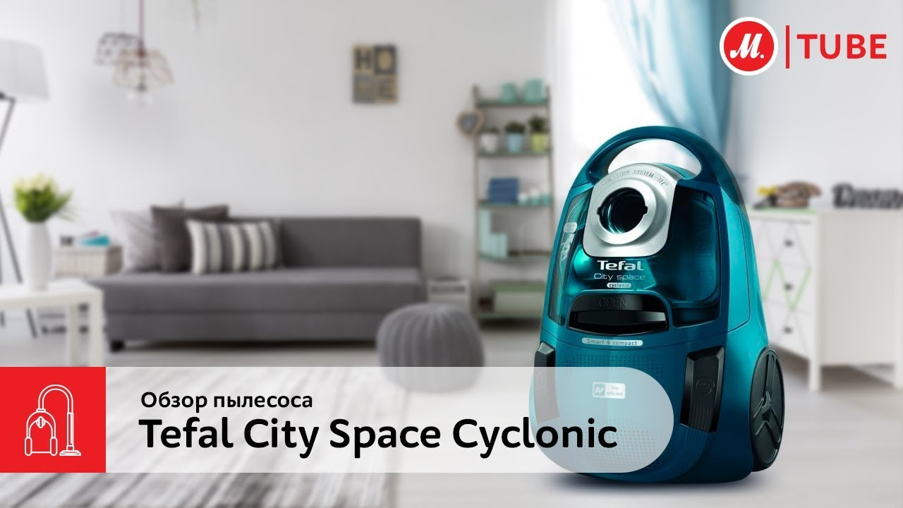 Обзор пылесоса Tefal City Space cyclonic TW2715EA от эксперта «М.Видео»