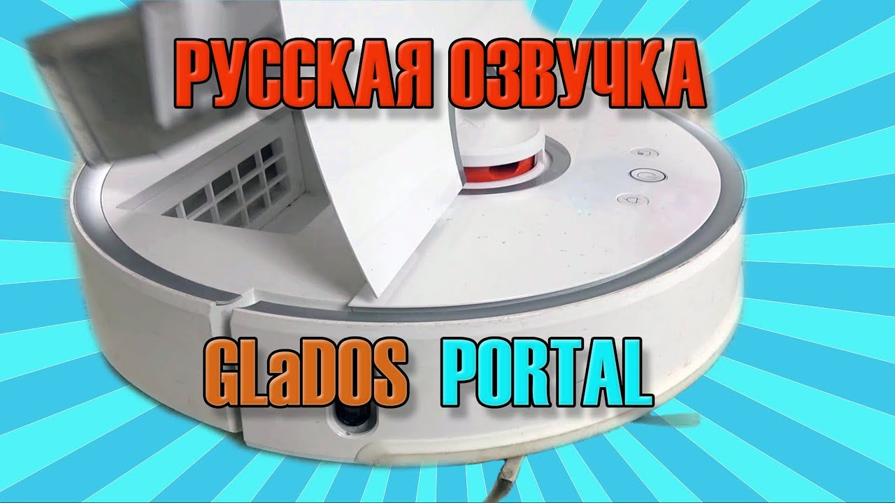 ► ЛУЧШАЯ русская озвучка робота пылесоса Xiaomi Roborock Sweep One S50 и Mi Robot Vacuum GLaDOS