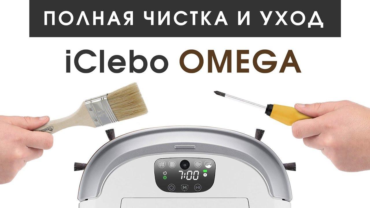 Полная чистка и уход за роботом пылесосом iClebo Omega