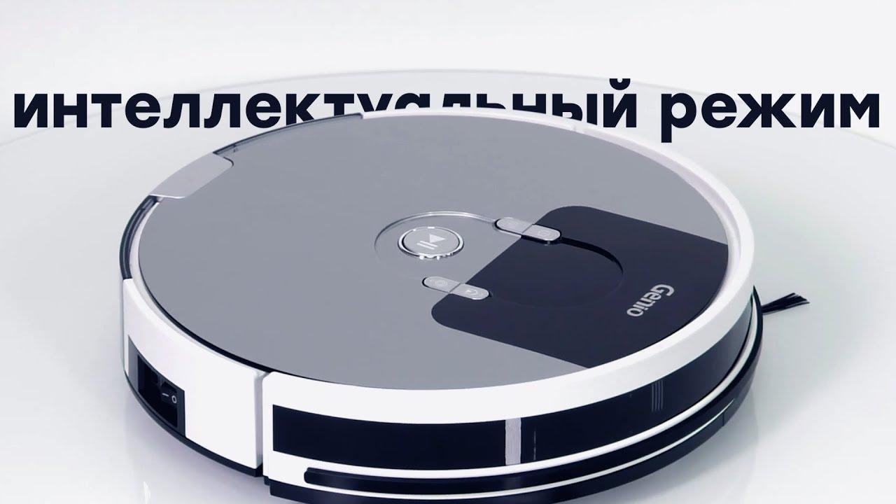 Робот-пылесос Genio Deluxe 500: два вида щеток на выбор и режим влажной протирки гладких полов