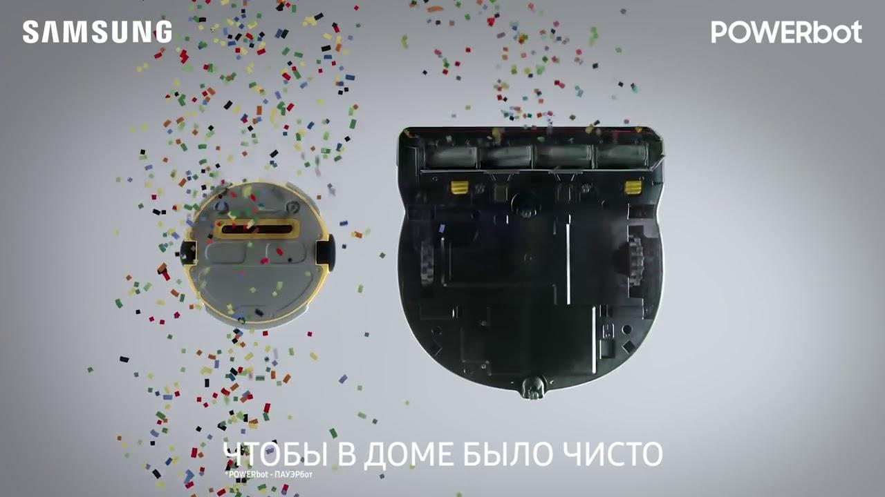 Реклама Samsung POWERbot - мощность 20 Вт