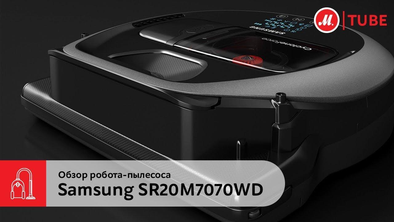 Обзор робота-пылесоса Samsung SR20M7070WD