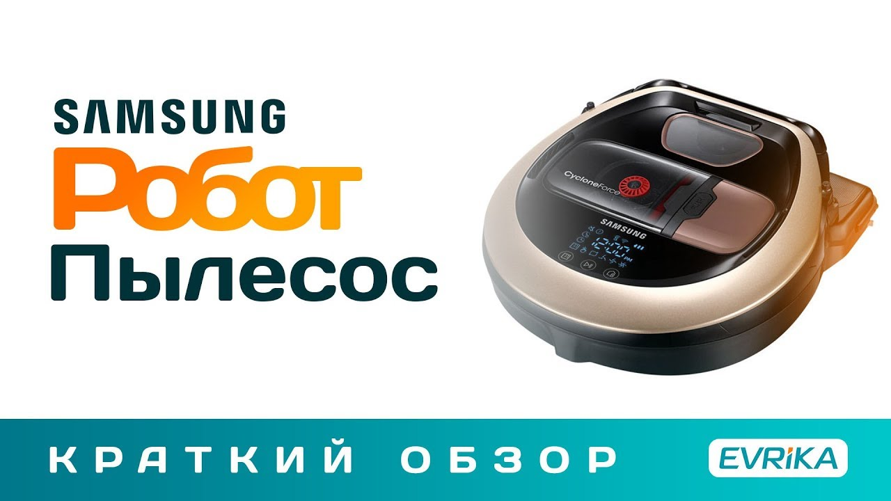 Робот пылесос Samsung VR20M7070WDEV