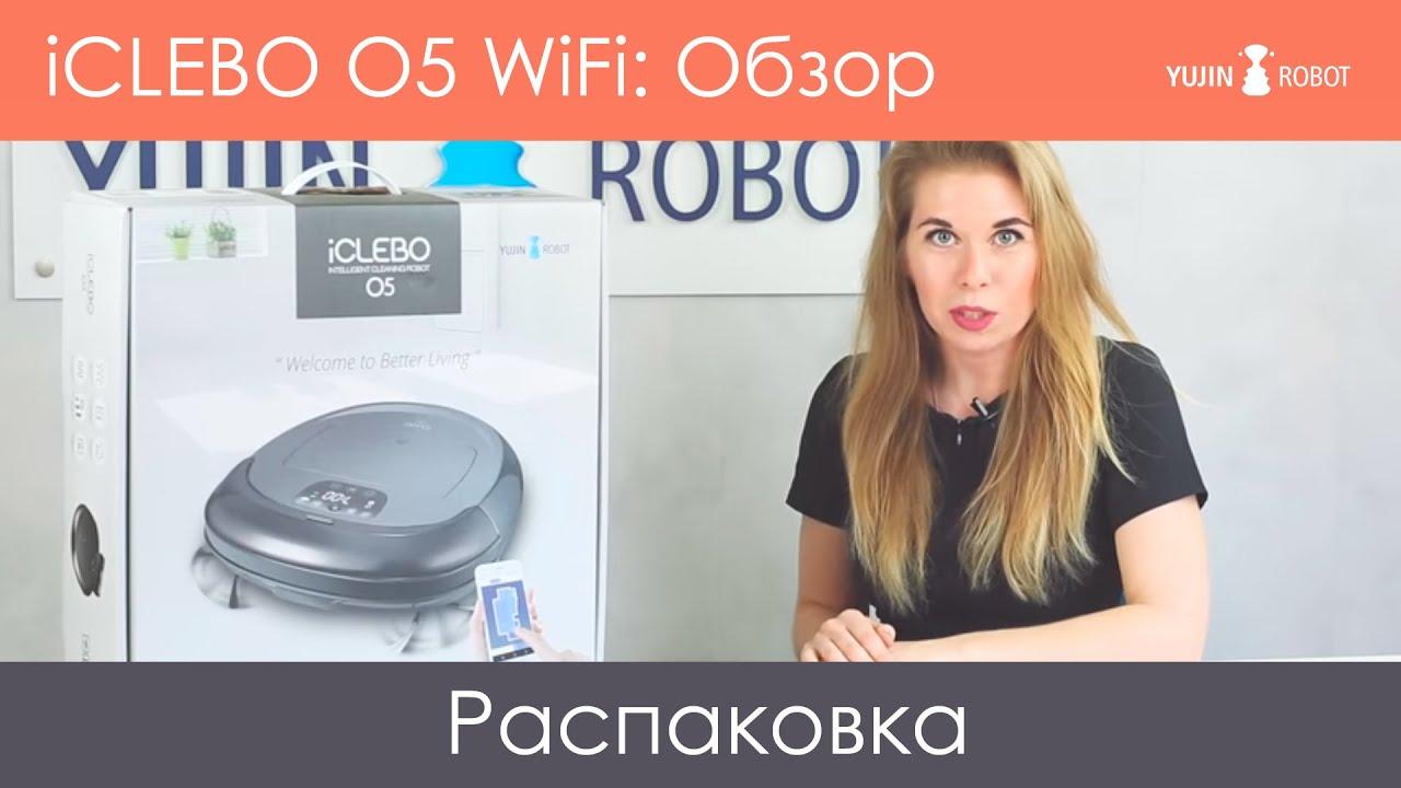 Распаковка нового робота-пылесоса iCLEBO O5 WiFi