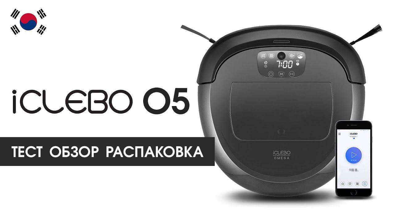 Тест, Обзор, Распаковка iClebo O5 Wi-Fi