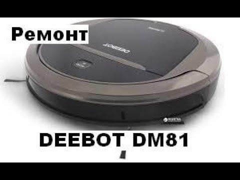 Ремонт робота пылесоса DEEBOT DM81