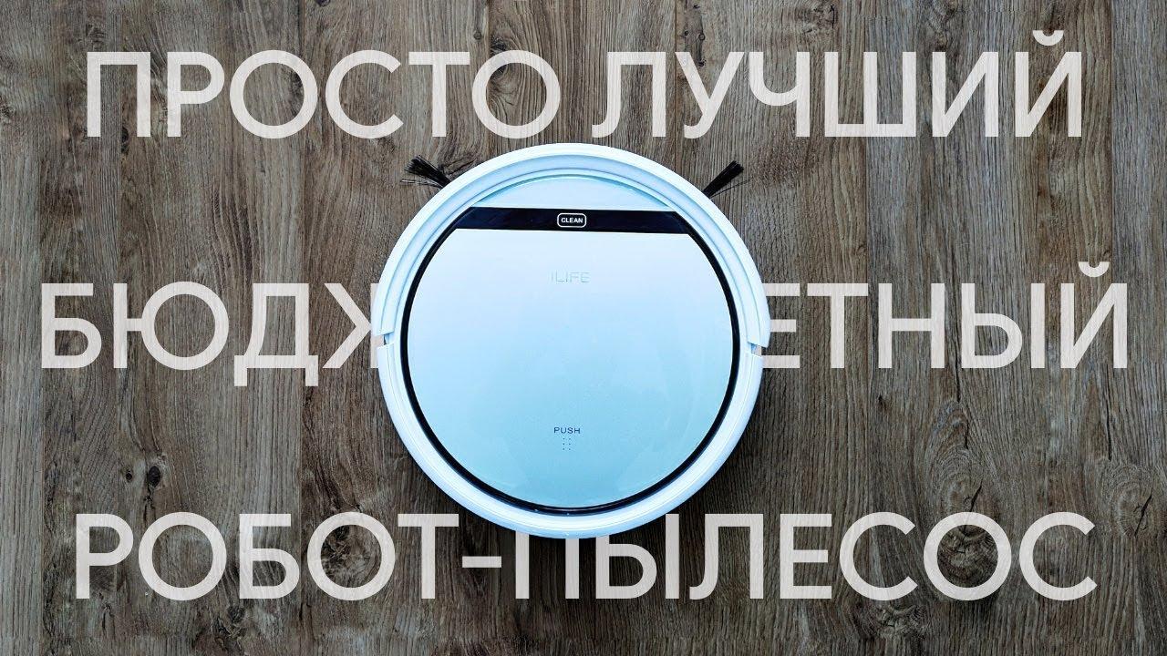 Лучший бюджетный робот пылесос Полный обзор iLife V50