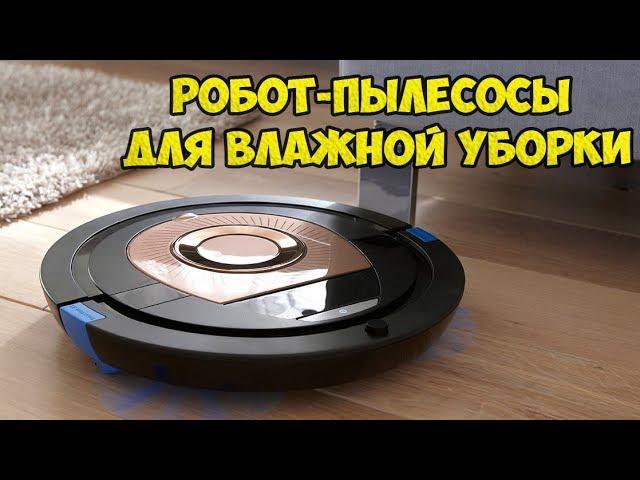 ТОП-5 ЛУЧШИХ РОБОТ-ПЫЛЕСОСОВ ДЛЯ ВЛАЖНОЙ УБОРКИ, С САЙТА АЛИЭКСПРЕСС