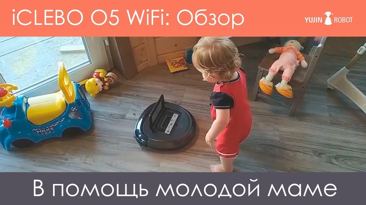 Робот пылесос в помощь молодой маме. Обзор iCLEBO O5 WiFi