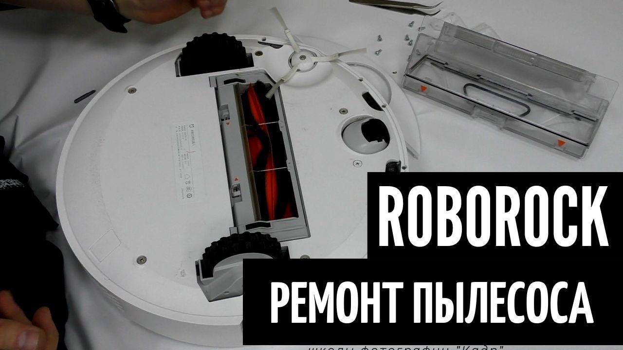 Ремонт робота-пылесоса Xiaomi Roborock | China-Service