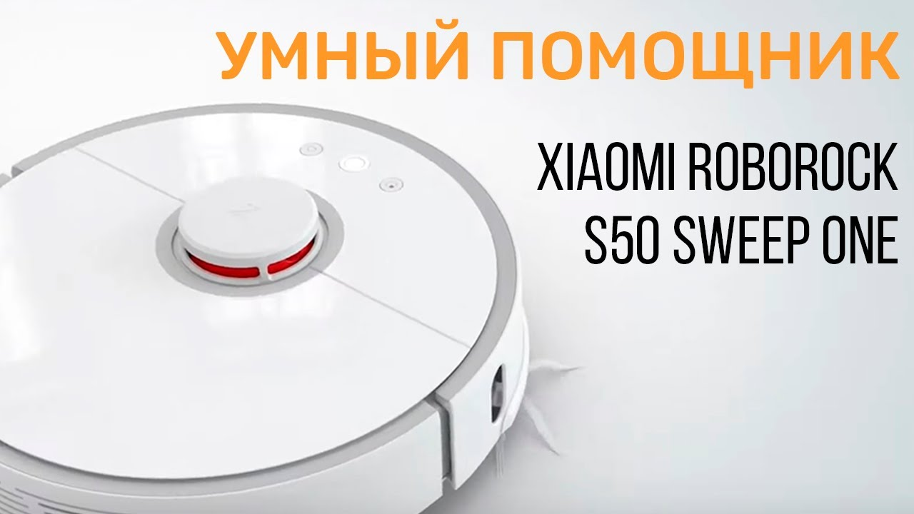 Xiaomi Roborock S50 Sweep one: 6 аргументов ЗА