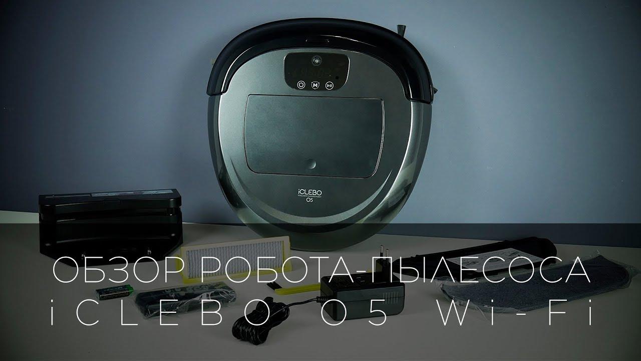 Обзор робота-пылесоса iCLEBO O5 Wi-Fi