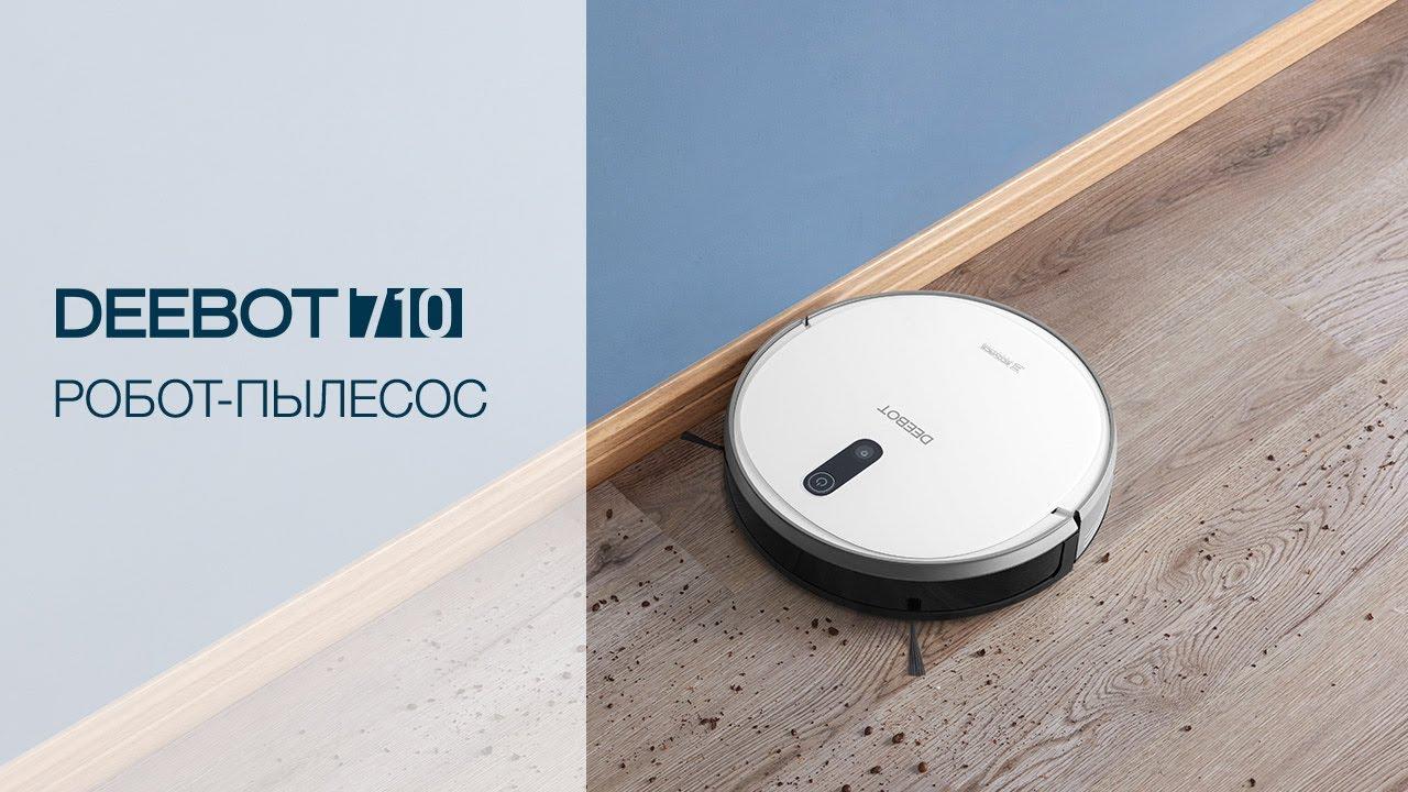 Обзор робота-пылесоса Deebot 710