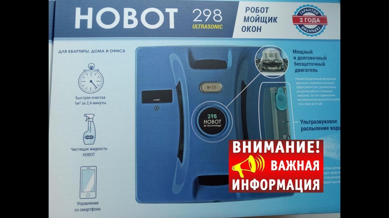робот мойщик окон Hobot-298 Ultrasonic